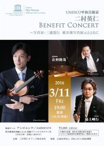 Concert on 11 Mar 2016